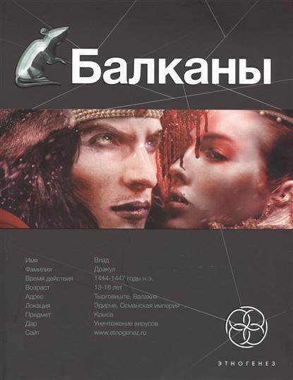 Бенедиктов К., Бурносов Ю. Балканы. Книга первая: Дракула бенедиктов к блокада