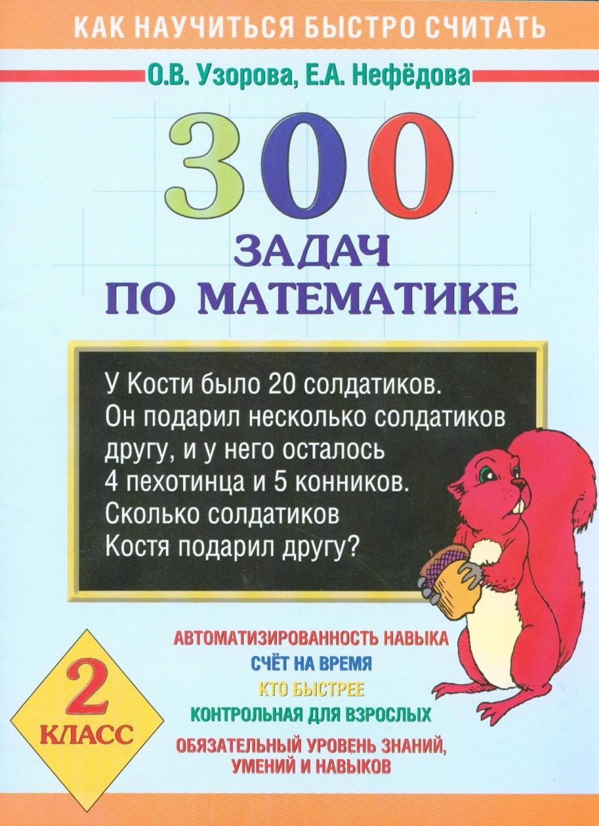 Узорова О. 300 задач по мат-ке 2 кл