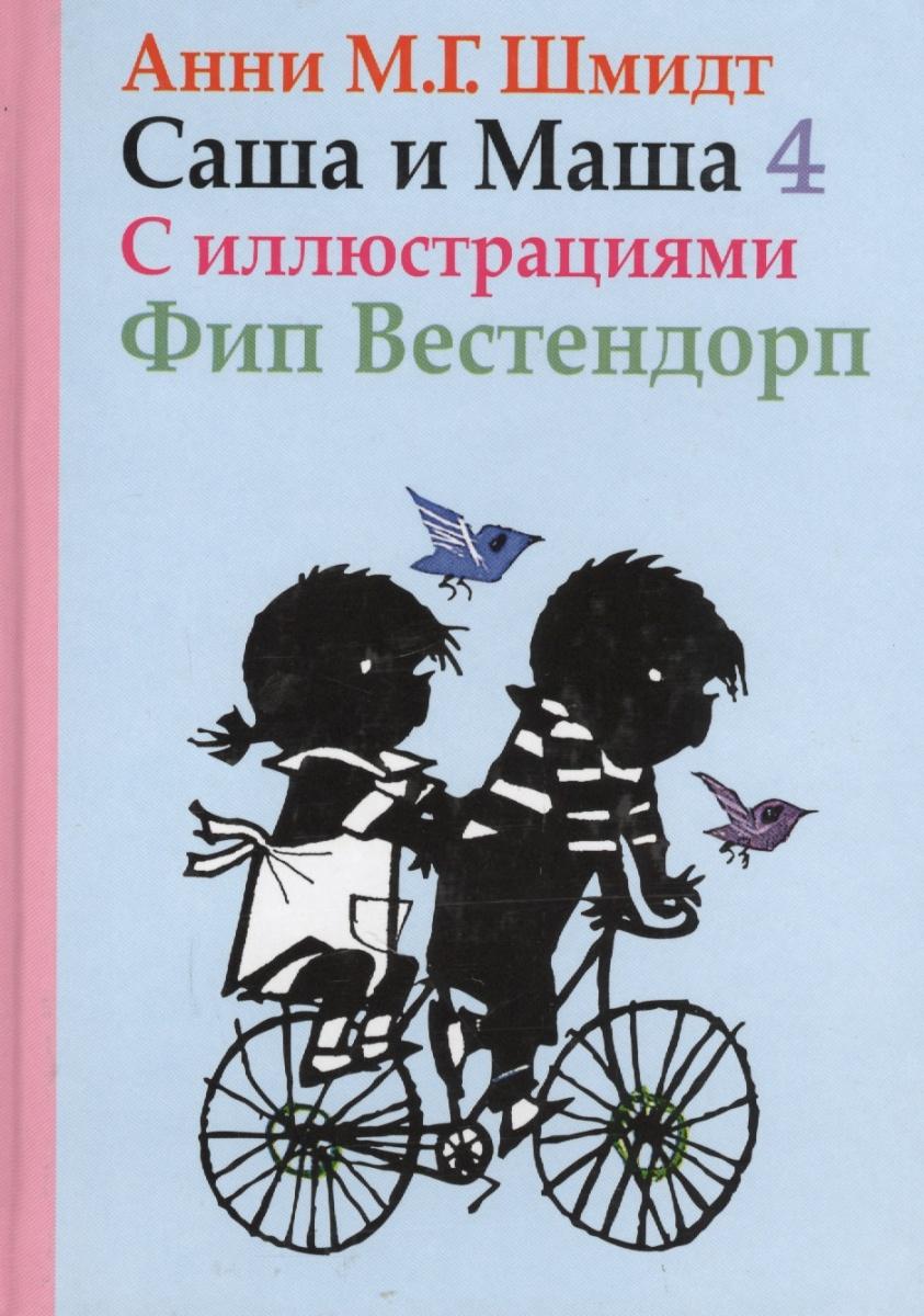 Шмидт А. Саша и Маша 4 саша и маша 4 рассказы для детей