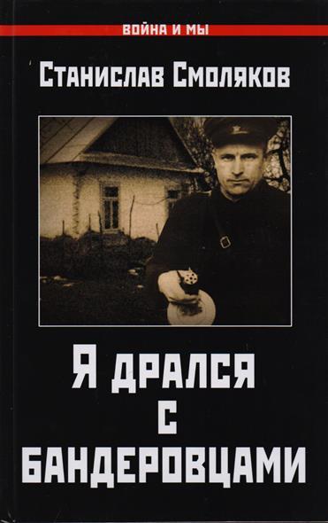 Смоляков С. Я дрался с бандеровцами книги эксмо я дрался на тигре немецкие танкисты рассказывают