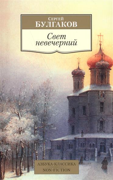 купить Булгаков С. Свет невечерний по цене 179 рублей