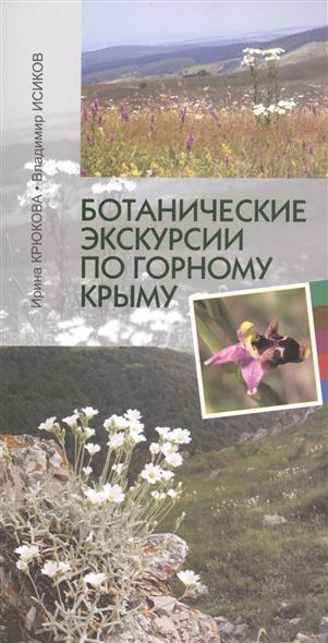 Крюкова И., Исиков В. Ботанические экскурсии по Горному Крыму щетка отбойник шлегель в крыму
