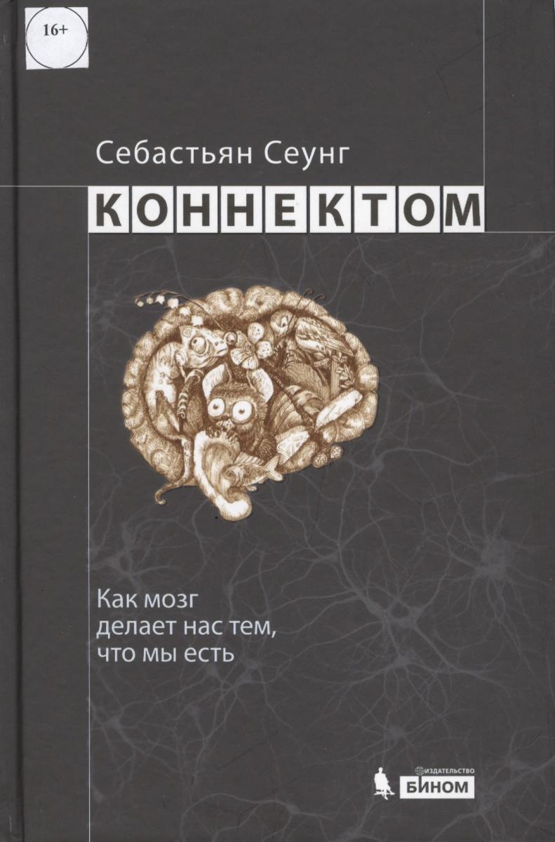 Сеунг С. Коннектом. Как мозг делает нас тем, что мы есть гуд б мозг прирученный что делает нас людьми