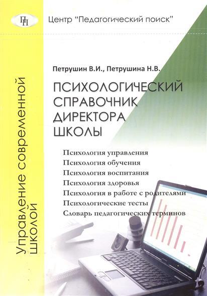 Психологический справочник директора школы или психология для директора школы
