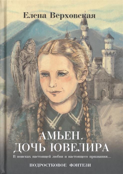 Верховская Е. Амьен. Дочь ювелира. В поисках настоящей любви и настоящего призвания…