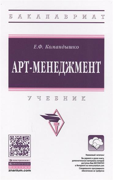 Командышко Е.: Арт-менеджмент. Учебник