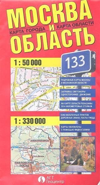 Карта Москва и область. Масштаб: 1: 50 000. 1: 330 000