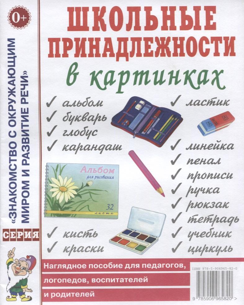 Школьные принадлежности в картинках. Наглядное пособие для педагогов, логопедов, воспитателей, родителей