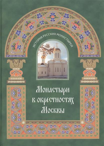 Монастыри в окрестностях Москвы