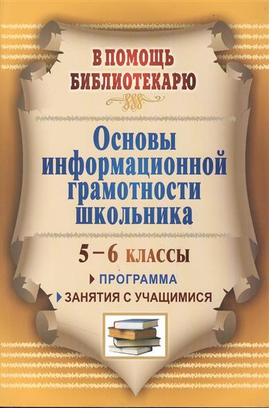 Основы информационной грамотности школьника. Программа, занятия с учащимися 5-6 классов