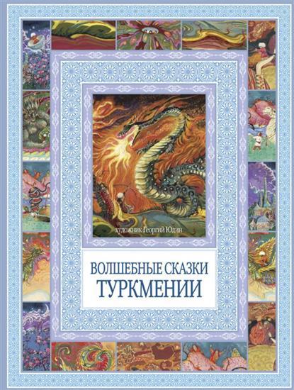 Юдин Г. (худ.) Волшебные сказки Туркмении стоимость