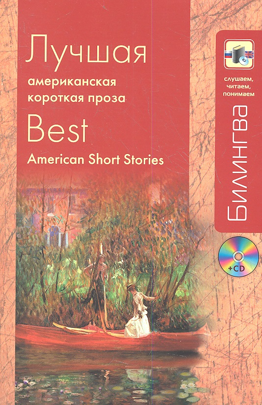 Уварова Н. (ред.) Лучшая американская короткая проза. Best American Short Stories ISBN: 9785699636044 25 best stories