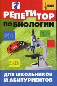 Репетитор по биологии для шк. и абитур.
