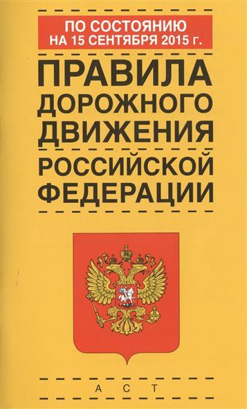 Правила дорожного движения Российской Федерации по состоянию на 15 сентября 2015 г.