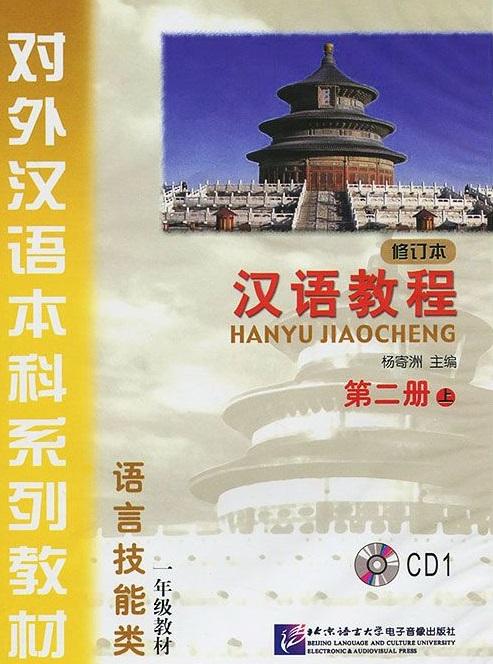Yang Jizhou Chinese Course (Rus) 2A - CD/ Курс китайского языка - CD к Книге 2 Части 1 (аудиокурс)