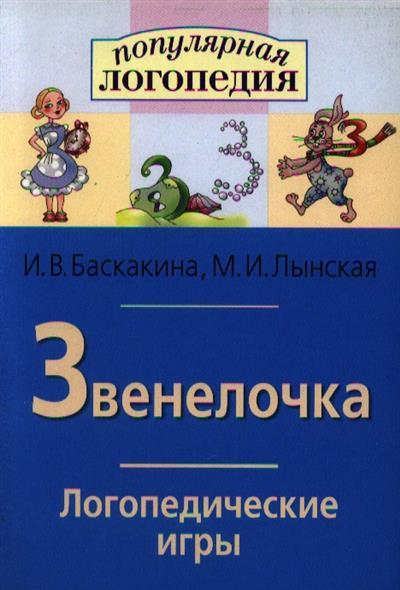 Звенелочка Логопедические игры Раб. тетр.