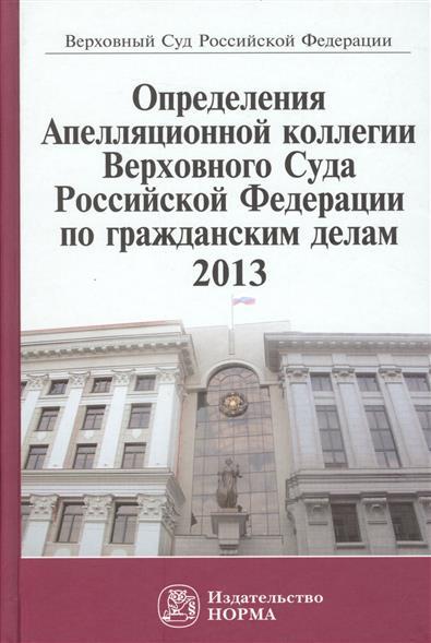 Определения Апелляционной коллегии Верховного Суда Российской Федерации по гражданским делам 2013