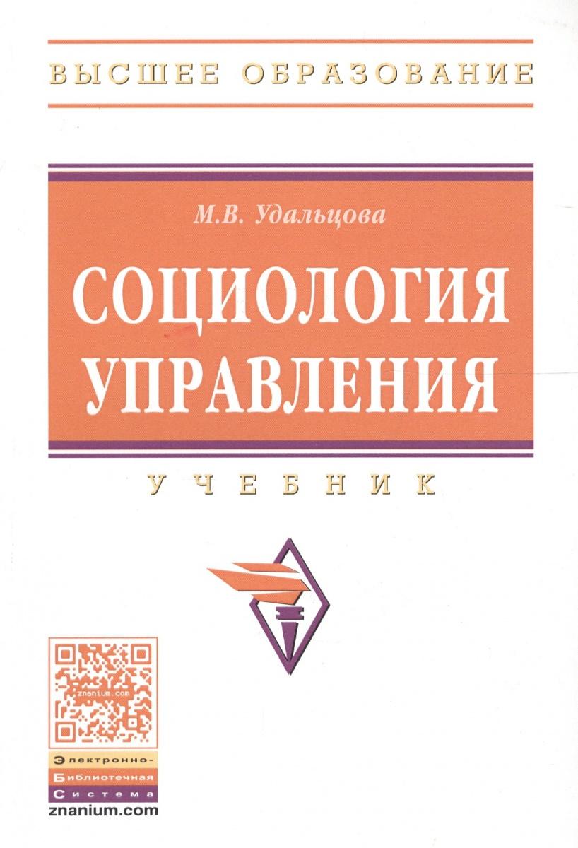 Удальцова М. Социология управления Учебник бабосов е м социология управления