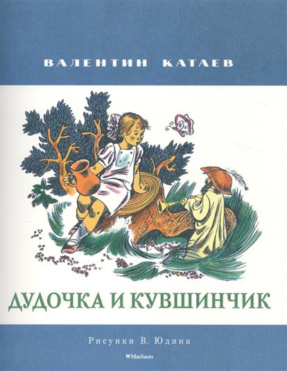 Катаев В. Дудочка и кувшинчик. Сказка валентин катаев дудочка и кувшинчик