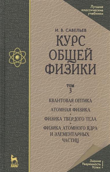 Савельев И. Курс общей физики. Учебник. Том 3. Квантовая оптика. Атомная физика. Физика твердого тела. Физика атомного ядра и элементарных частиц оптика leapers