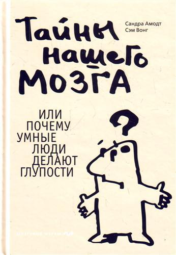 Амодт С., Вонг С. Тайны нашего мозга или Почему умные люди делают глупости ISBN: 9785699365524 страук б тайны мозга взрослого человека
