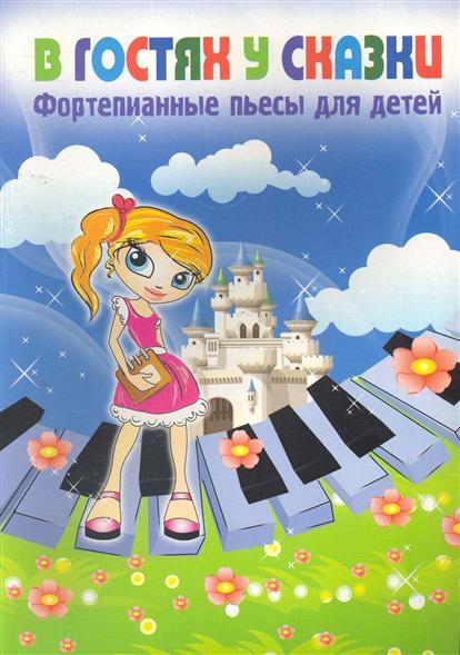 В гостях у сказки Фортепианные пьесы для детей