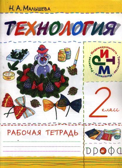 Малышева Н. Технология. 2 класс. Рабочая тетрадь. 3-е издание технология 4 класс рабочая тетрадь
