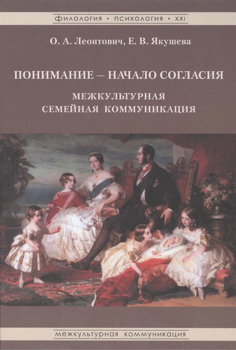 Леонтович О., Якушева Е. Понимание - начало согласия: межкультурная семейная коммуникация