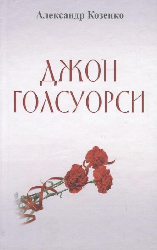 Козенко А. Джон Голсуорси. Жизнь, любовь, искусство