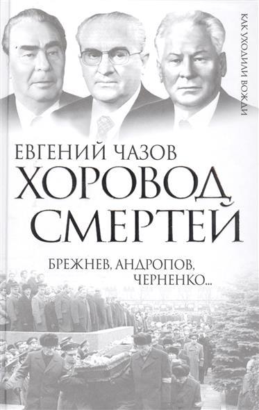 Хоровод смертей. Брежнев, Андропов, Черненко…
