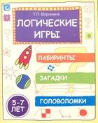 Логические игры: Лабиринты, загадки, головоломки (5-7 лет)