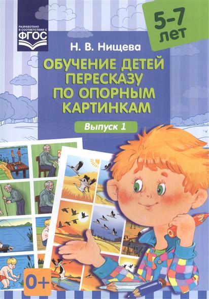 Нищева Н. Обучение детей пересказу по опорным картинкам (5-7 лет). Выпуск 1 2 38 2012