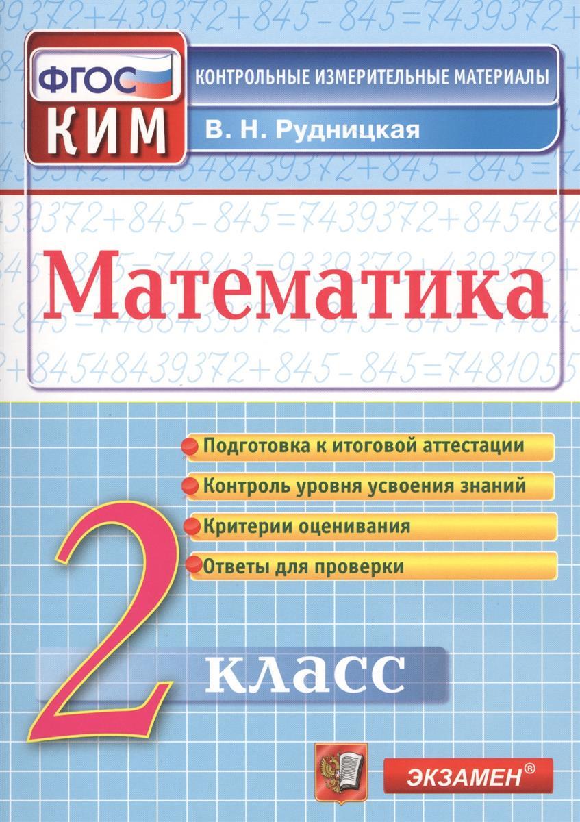 Рудницкая В.: Математика. 2 класс. Подготовка к итоговой аттестации
