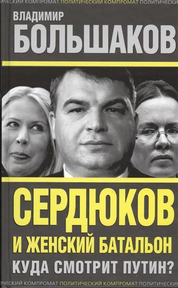 Сердюков и женский батальон. Куда смотрит Путин?