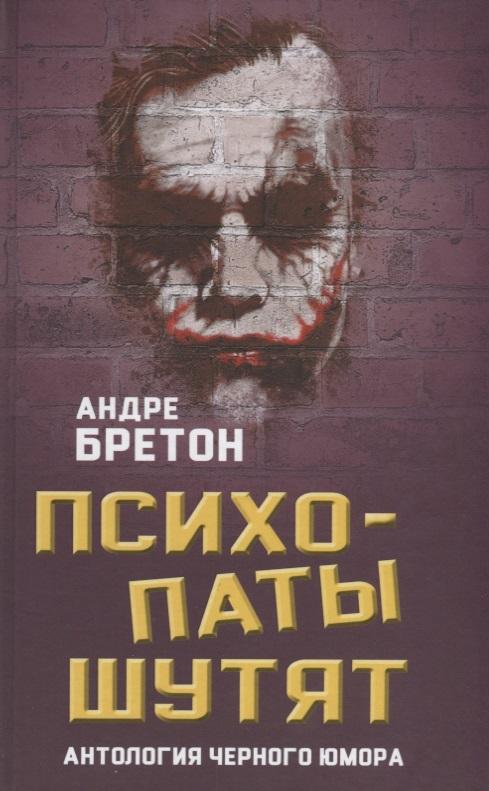 Психопаты шутят. Антология черного юмора