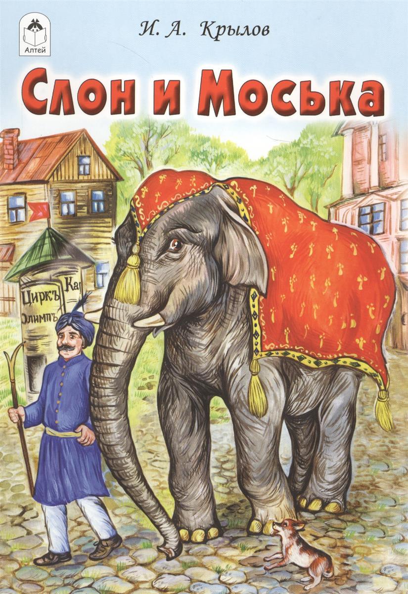Крылов И. Слон и Моська махаон книга слон и моська с 6 лет