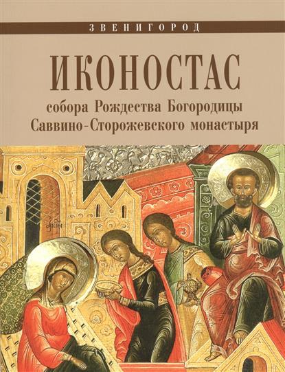 Иконостас собора Рождества Богородицы Саввино-Сторожевского монастыря