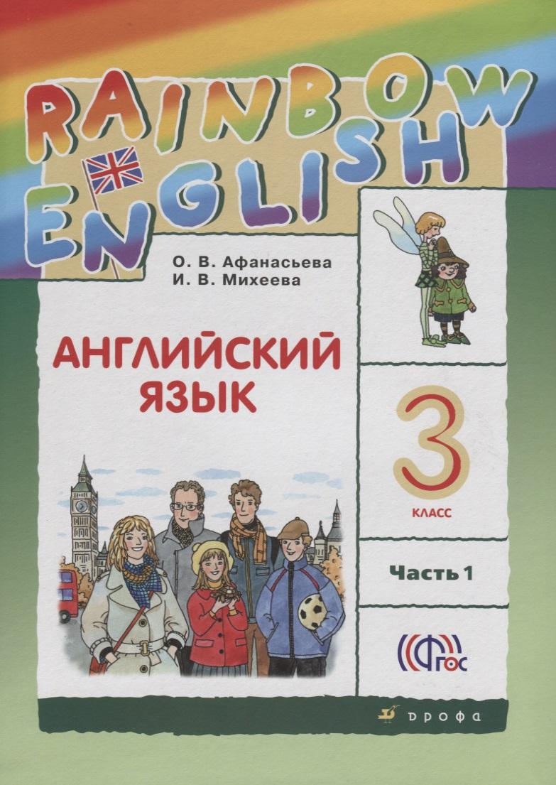 Афанасьева О., Михеева И. Rainbow English. Английский язык. 3 класс. Учебник. В двух частях. Часть 1 цена 2017