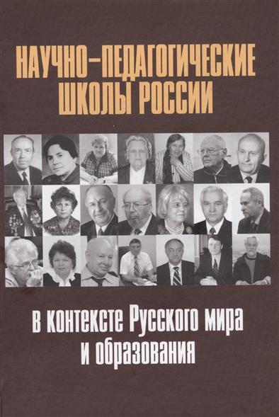Научно-педагогические школы России в контексте русского мира и образования