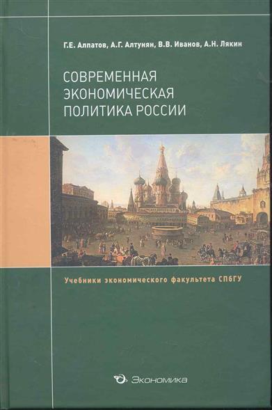 Современная экономическая политика России Учеб.