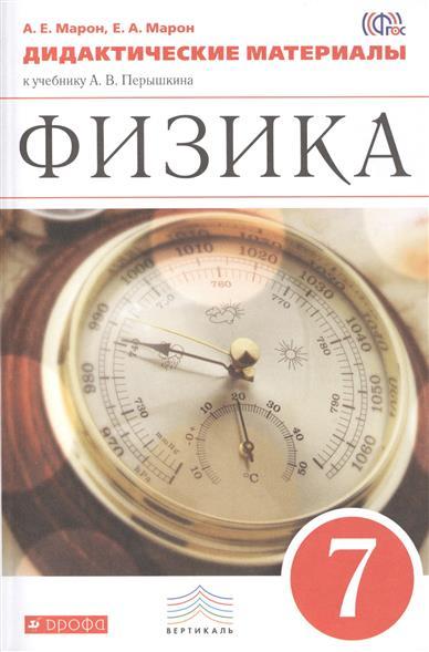 Физика. Дидактические материалы к учебнику А.В. Перышкина. 7 класс. 3-е издание, доработанное.