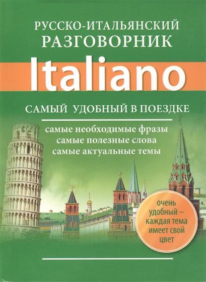 Русско-итальянский разговорник. Italiano. Самый удобный в поездке