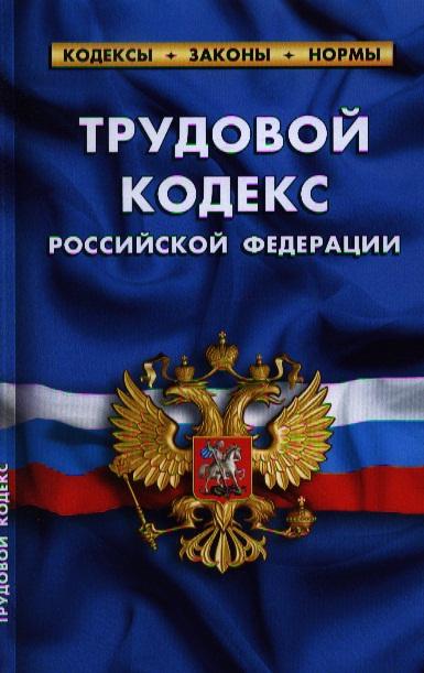 Трудовой кодекс Российской Федерации. По состоянию на 1 октября 2012 года