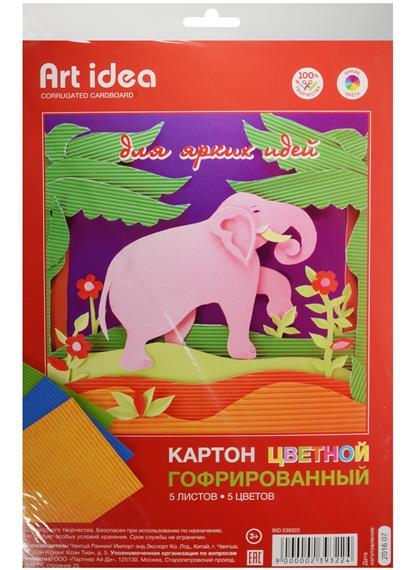 Картон цветной 05цв 05л А4 гофрированный, пл.уп., подвес, Art idea