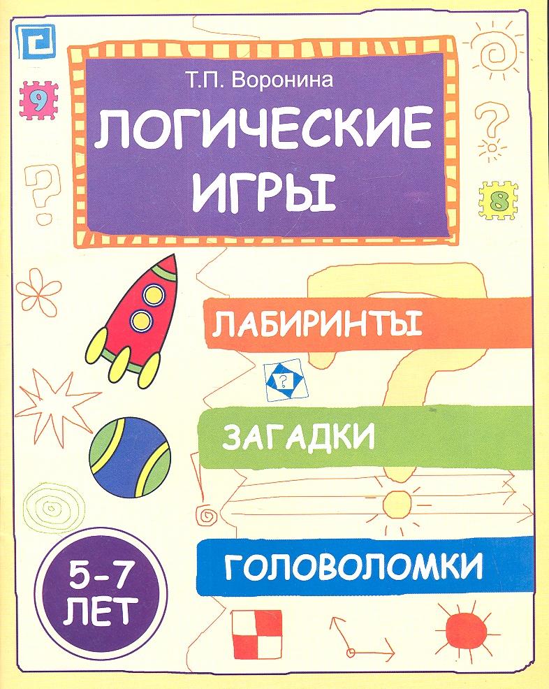 цена на Воронина Т. Логические игры: Лабиринты, загадки, головоломки (5-7 лет)