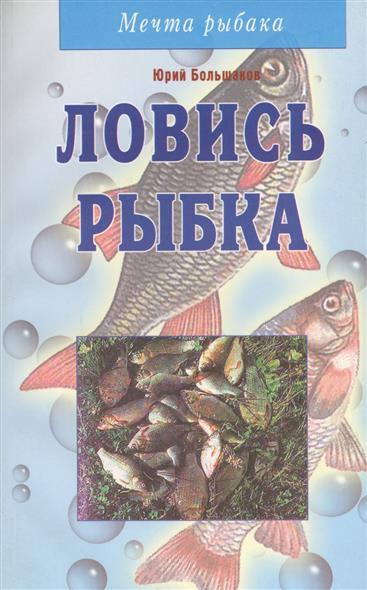 Большаков Ю. Ловись рыбка
