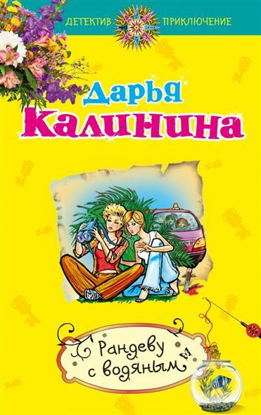 Калинина Д. Рандеву с водяным