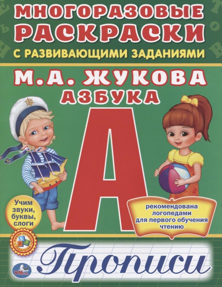 Жукова М. Азбука. Прописи. Многоразовые раскраски с развивающими заданиями ISBN: 9785506016847