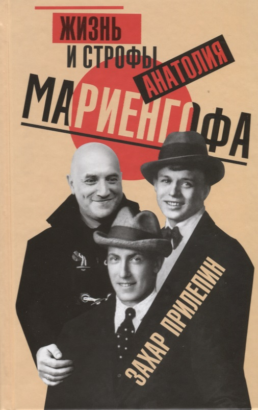 Прилепин З. Жизнь и строфы Анатолия Мариенгофа
