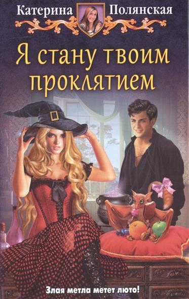 Полянская К. Я стану твоим проклятием ISBN: 9785992221718